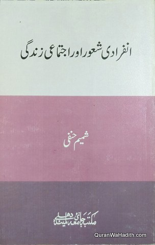 Infiradi Shaoor Aur Ijtimai Zindagi, انفرادی شعور اور اجتماعی زندگی