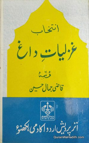 Intikhab e Ghazaliyat e Dagh, انتخابِ غزلیاتِ داغ