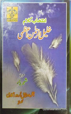 Intikhab e Kalam Khalil ur Rahman Azmi