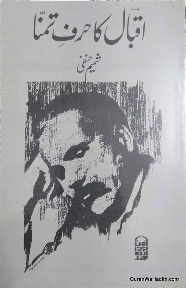 Iqbal Ka Harf e Tamanna, اقبال کا حرفِ تمنا