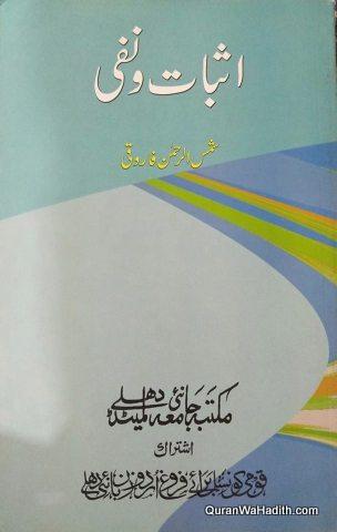 Isbat o Nafi, اثبات و نفی