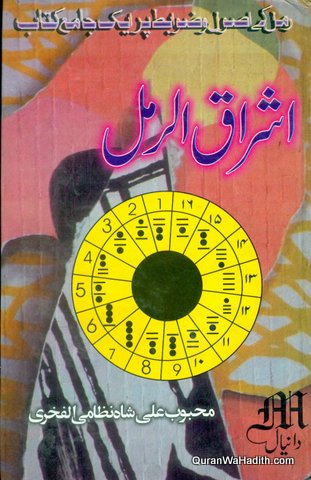 Ishraq ul Ramal, اشراق الرمل