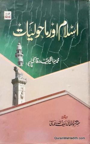 Islam Aur Maholiyat, اسلام اور ماحولیات