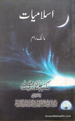 Islamiyat Malik Ram, اسلامیات مالک رام