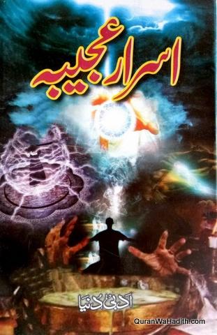 Israr e Ajeeba, اسرار عجیبہ