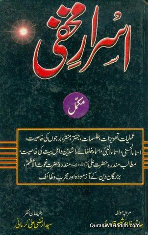Israr e Makhfi, Amliyat, اسرار مخفی