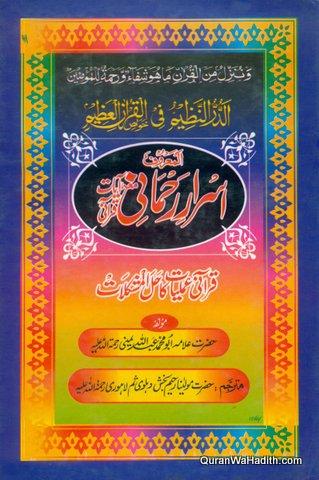 Israr e Rohani, Ayat e Qurani, اسرار روحانی مع آیات قرآنی