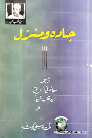 Jadah o Manzil, Maalim fi Tariq Urdu, جادہ و منزل ترجمہ معالم فی الطریق