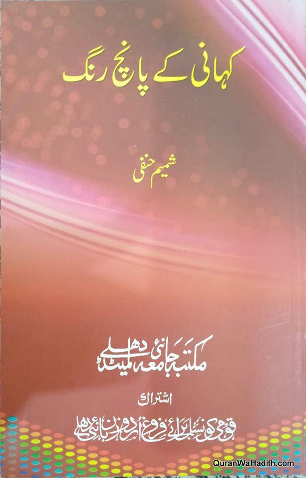 Kahani Ke Panch Rang, Afsane, کہانی کے پانچ رنگ