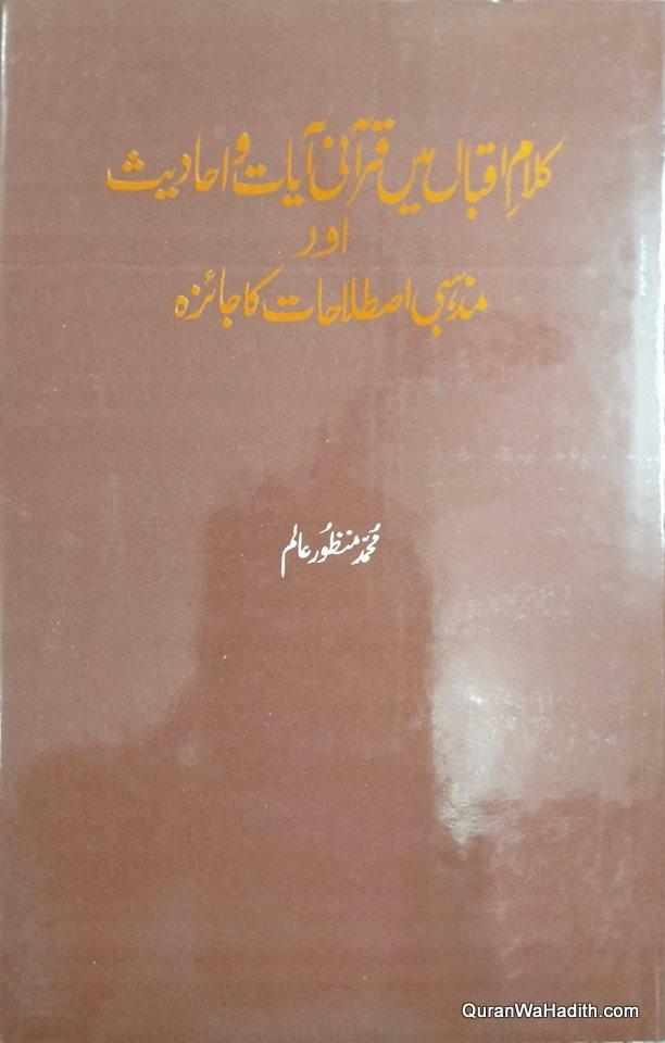 Kalam e Iqbal Me Qurani Ayat, کلامِ اقبال میں قرآنی آیات و احادیث اور مذہبی اصطلاحات کا جائزہ
