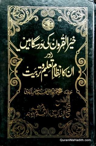 Khair ul Quroon Ki Darsgahe Aur Unka Nizam e Taleem o Tarbiyat, خیرالقرون کی درسگاہیں