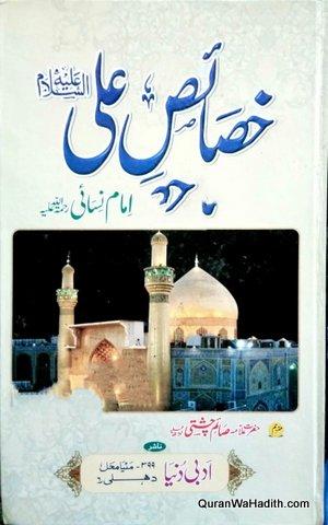 Khasais e Ali Imam Nasai, خصائص علی امام نسائی
