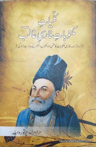 Kulliyat e Maktubat e Farsi e Ghalib