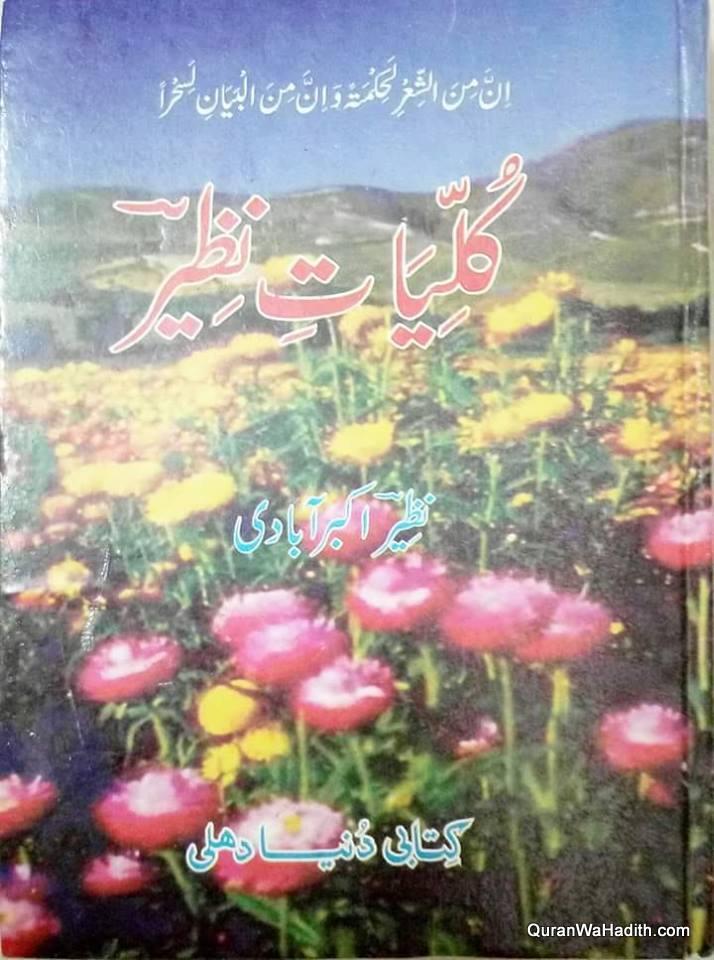 Kulliyat e Nazeer Akbarabadi, کلیاتِ نظیر اکبر آبادی