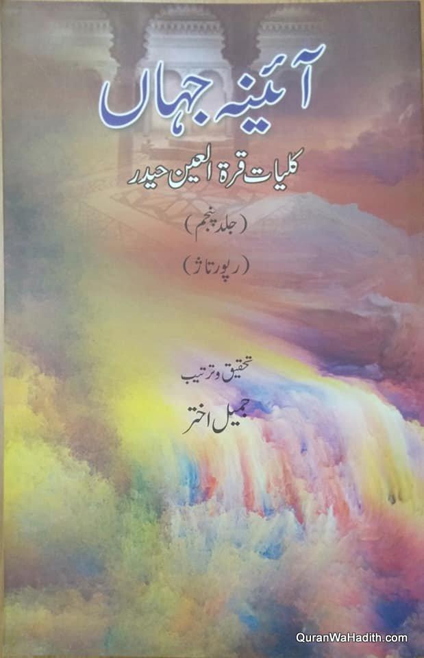 Kulliyat e Quratul Ain Haider