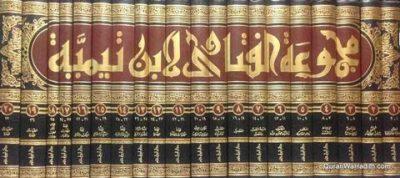 Majmu al Fatawa Ibn Taymiyyah