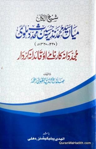 Mian Syed Muhammad Nazeer Hussain Muhaddis Dehlvi
