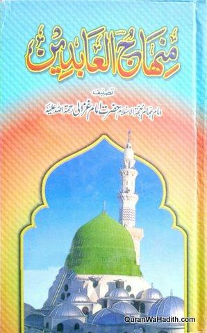 Minhaj ul Abideen Urdu, منہاج العابدین اردو