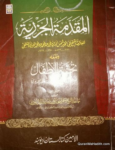 Muqaddimah al Jazariyah