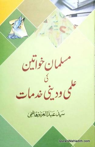 Muslim Khawateen Ki Deeni Ilmi Khidmat, مسلم خواتین کی دینی علمی خدمات