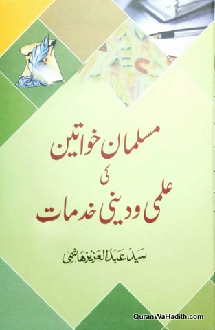 Muslim Khawateen Ki Deeni Ilmi Khidmat