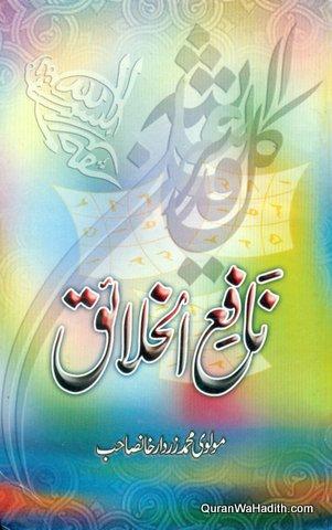 Nafe ul Akhlaq
