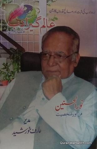 Noor ul Hasnain Fan Aur Shakhsiyat