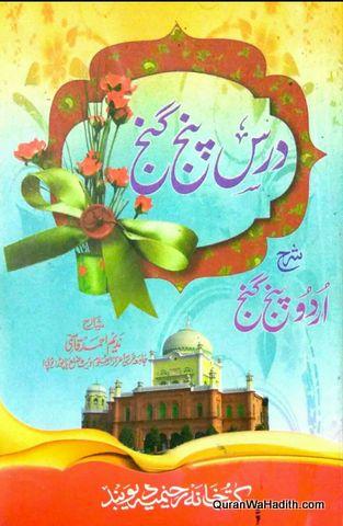 Dars e Panj Ganj, Panj Ganj Urdu Sharah, درس پنج گنج، پنج گنج اردو شرح