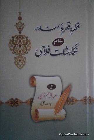 Qatra Qatra Samandar