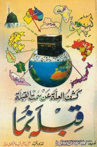 Qibla numa, قبلہ نما، كشف العلة عن ثمت القبلة