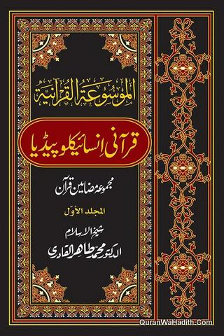 Qurani Encyclopedia