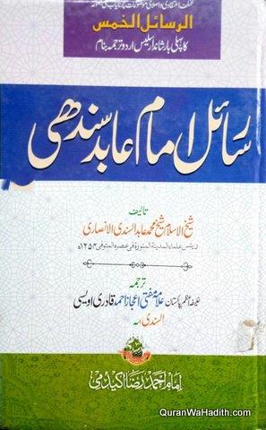 Rasail e Imam Abid Sindhi