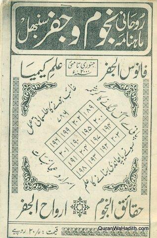 Roohani Nujoom o Jafar Magazine, Jan-May, روحانی نجوم و جفر رسالہ