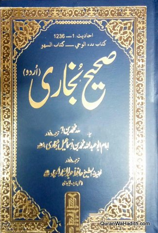 Sahih Bukhari Sharif Urdu, 6 Vols, صحیح بخاری اردو