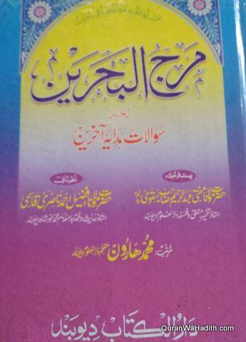 Marjul Bahraian Lihal Sawalat Hidaya Akhirain, مرج البحرین لحل سوالات ہدیہ آخرین