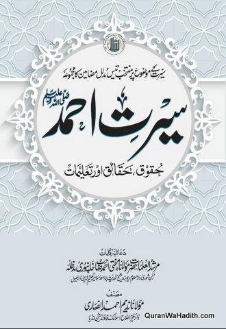 Seerat e Ahmad, Huqooq Haqaiq Aur Taleemat, سیرت احمد ﷺ