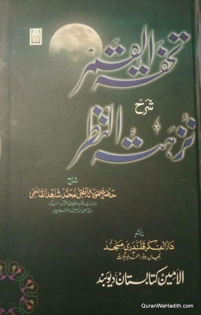 Tohfatul Qamar Sharah Nuzhatun Nazar, تحفة القمر شرح نزہة النظر
