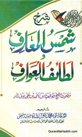 Sharah Shams ul Maarif, Lataif ul Awarif, شرح شمس المعارف و لطائف العوارف