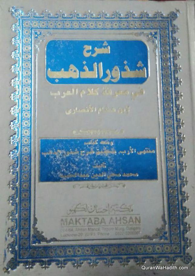 Sharah Shazor Al Zahab