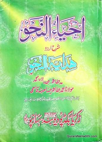Ahya un Nahw Urdu Sharh Hidayat Nahw, احیاء النحو شرح اردو ھدایۃ النحو