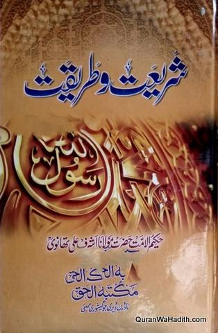 Shariat o Tariqat, شریعت و طریقت
