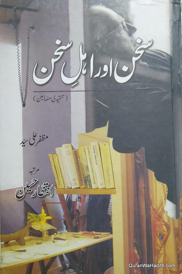 Sukhan Aur Ahle Sukhan, Tanzeeqi Mazameen, سخن اور اہلِ سخن