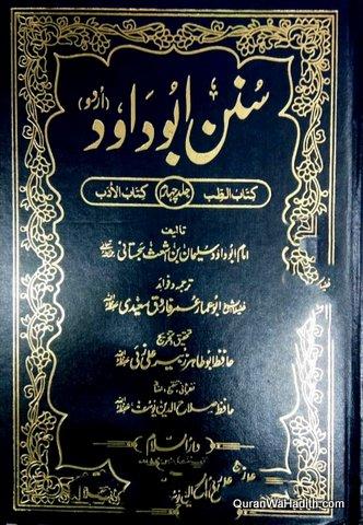 Sunan Abu Dawood Urdu, 4 Vols, سنن ابو داود اردو