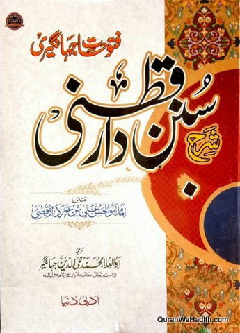 Futuhat e Jahangiri, Sharh Sunan Daraqutni Urdu, 4 Vols, شرح سنن دارقطنی اردو