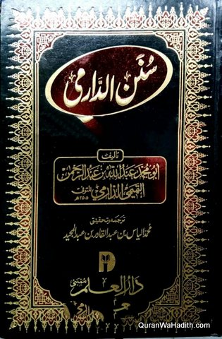 Sunan Darmi Urdu