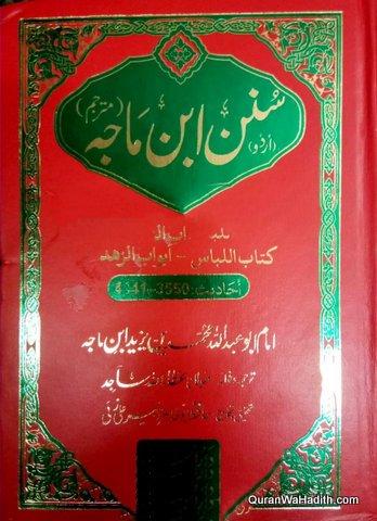 Sunan Ibn Majah Urdu