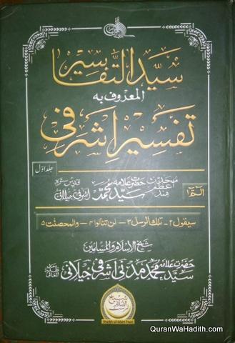 Tafseer e Ashrafi