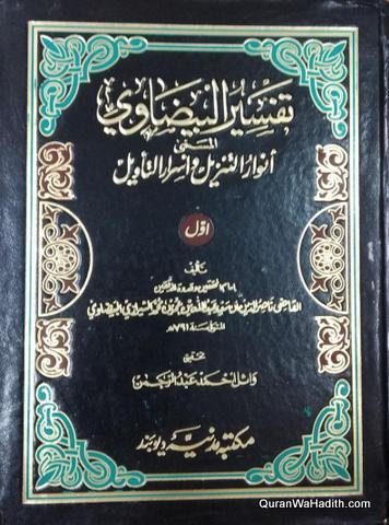 Tafseer e Baizawi, 2 Vols, تفسير البيضاوي, أنوار التنزيل وأسرار التأويل