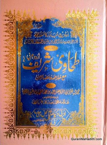 Tahavi Shareef Urdu