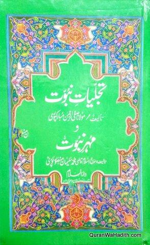 Tajalliyat e Nabuwat